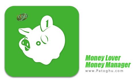 نرم افزار مدیریت امور مالی برای اندروید Money Lover Money Manager Premium v2.5.198