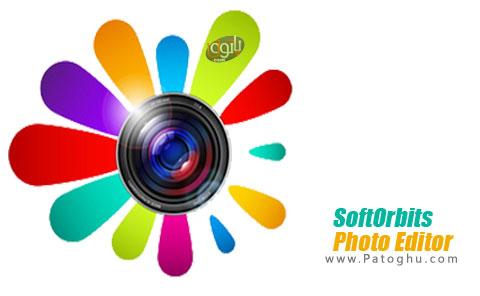 ابزاری قدرتمند جهت ویرایش و انجام تغییرات در عکس SoftOrbits Photo Editor 1.1