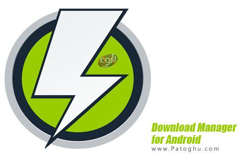نرم افزار مدیریت دانلود اندروید Download Manager for Android v4.45.12011 FULL