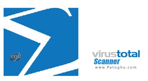 اسکن فایل های مشکوک با بیش از 40 آنتی ویروس Virus Total Scanner 4.0