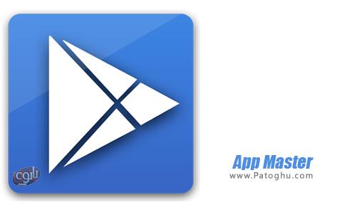حذف نرم افزارهای نصب شده در اندروید App Master 5.6.0