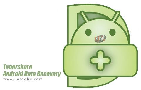 بازیابی اطلاعات حذف شده از گوشی و تبلت های اندروید Tenorshare Android Data Recovery 4.2.0.0.1887