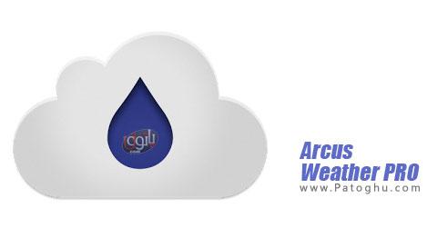 دانلود نرم افزار هواشناسی برای اندروید Arcus Weather PRO 5.0.3.509