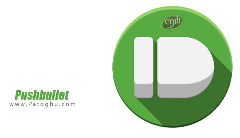 نرم افرار قدرتمند اشتراک گذاری گوشی اندروید با کامپیوتر Pushbullet v15.6.2