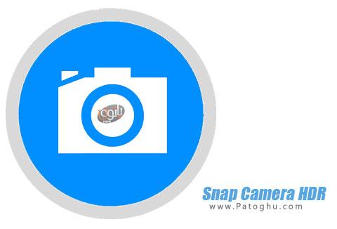 ابزار جهت عکاسی حرفه ای در اندروید Snap Camera HDR 6.3.0