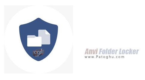 قفل گذاری روی فایل و پوشه های ویندوز Anvi Folder Locker Free v1.0