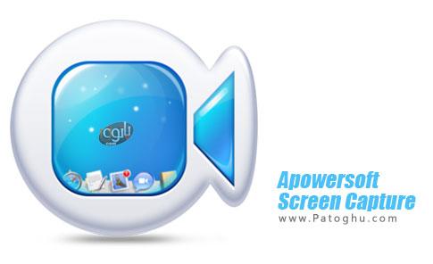 ابزاری ایداه آل جهت عکسبرداری از صفحه نمایش Apowersoft Screen Capture Pro 1.1.2
