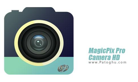 ابار ایده آل جهت فیلمبرداری و عکاسی حرفه ای در اندروید MagicPix Pro Camera HD 2.1.1