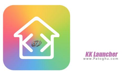 لانچر با کیفیت و سریع اندروید KK Launcher v5.95