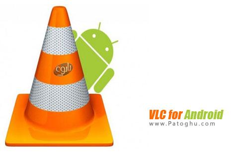 پخش اکثر فرمت های فیلم و موزیک با پلیر قوی اندروید VLC for Android v2.1.1