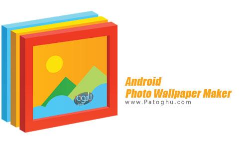 ساخت آسان والپیپر برای اندروید Android Photo Wallpaper Maker v1.0