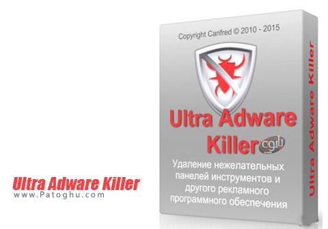 حذف بدافزارهای تبلیغاتی با یک کلیک Ultra Adware Killer 1.5