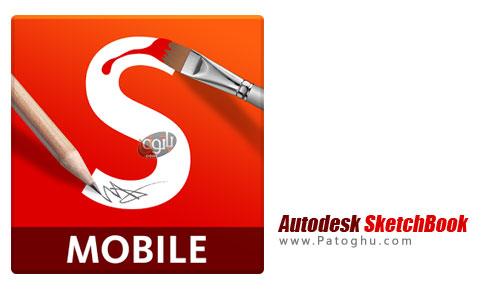 نرم افزار نقاشی برای اندروید Autodesk SketchBook