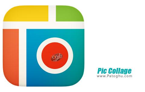 ویرایش تصاویر و ساخت کلاژ از تصاویر برای اندروید Pic Collage