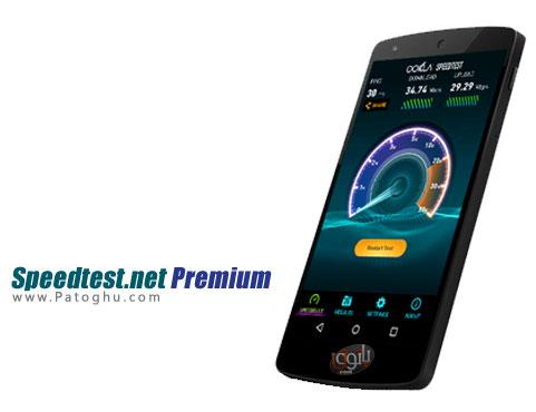 تست سرعت اینترنت در اندروید Speedtest.net Premium