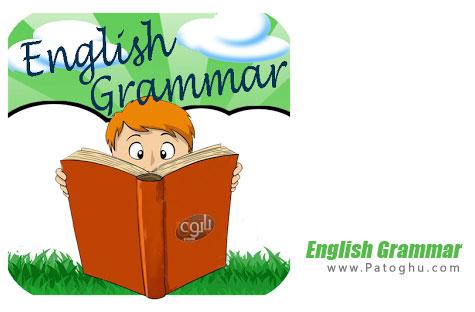 نرم افزار آموزش گرامر زبان انگلیسی برای اندروید English Grammar Pro v1.0