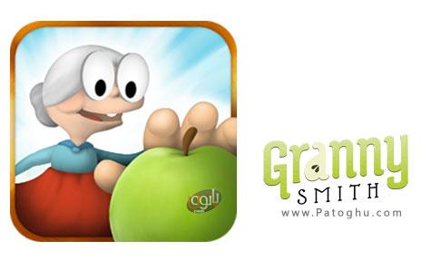 بازی بسیار مهیج و اعتیاد آور مادربزرگ اسمیت برای اندروید Granny Smith 1.3.2