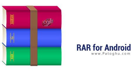 باز کردن فایل های RAR و فشرده در اندروید RAR for Android 5.10.12