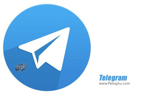 نرم افزار تلگرام برای اندروید