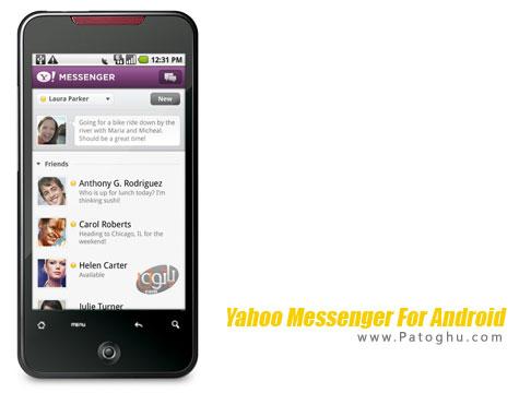 دانلود یاهو مسنجر برای اندروید Yahoo Messenger 1.8.4