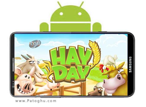 دانلود بازی مزرعه داری برای اندروید Hay Day 1.17.94