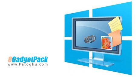 اضافه کردن گجت های کاربردی به ویندوز 8 و ویندوز 8.1 با 8GadgetPack 11.0