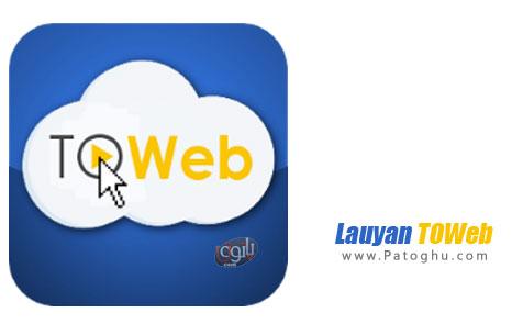طراحی آسان صفحات وب Lauyan TOWeb 5.1.5.646 Studio Edition