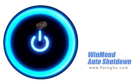 خاموش کردن خودکار کامپیوتر WinMend Auto Shutdown 1.3.5 Final