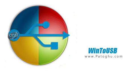 نصب ویندوز روی فلش دیسک و هارد اکسترنال WinToUSB 1.3 Final