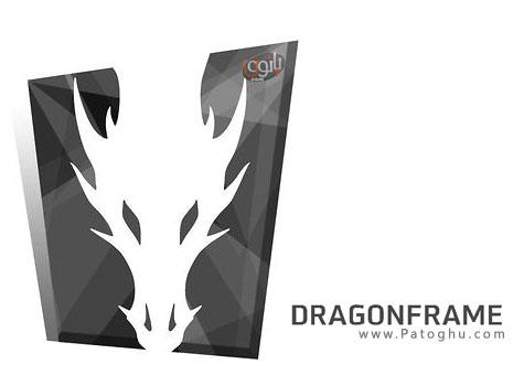 ساخت انیمیشن های حرفه ای از توالی فریمها Dragonframe v3.5.7