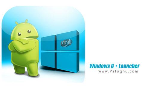 لانچر ویندوز فون 8 برای اندروید Windows 8 + Launcher v2.4.1