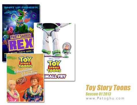 دانلود انیمیشن ماجراهای داستان اسباب بازی ( فصل اول ) Toy Story Toons Season 01