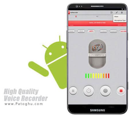 نرم افزار ضبط صدا برای اندروید High Quality Voice Recorder v2.2.E4DR