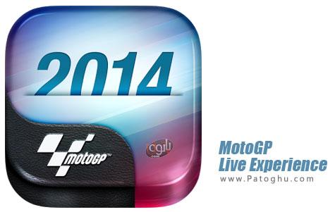 دانلود نرم افزار اطلاعات مسابقات MotoGP برای اندروید MotoGP Live Experience 2014 v1.1.7