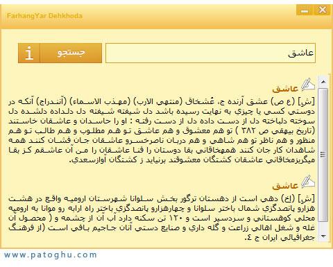 دانلود نرم افزار ایرانی فرهنگ یار دهخدا 2.0