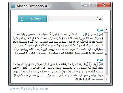 دانلود فرهنگ فارسی معین