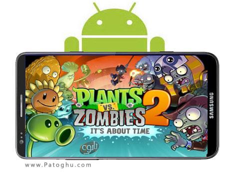دانلود بازی گیاهان علیه زامبی ها 2 برای اندروید Plants vs Zombies 2