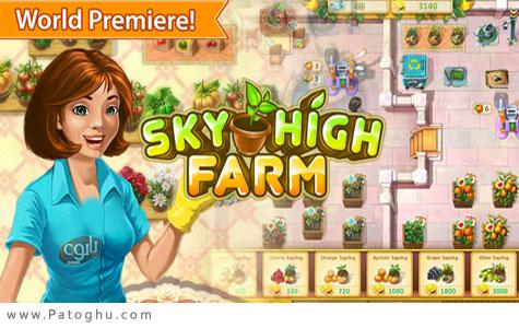 دانلود بازی کم حجم مدیریت مزرعه برای کامپیوتر Sky High Farm