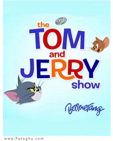 دانلود فصل اول انیمیشن سریالی تام و جری The Tom and Jerry Show 2014