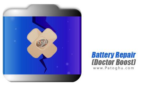 تعمیر و بهینه سازی باتری اندروید Battery Repair (Doctor Boost) v2.0