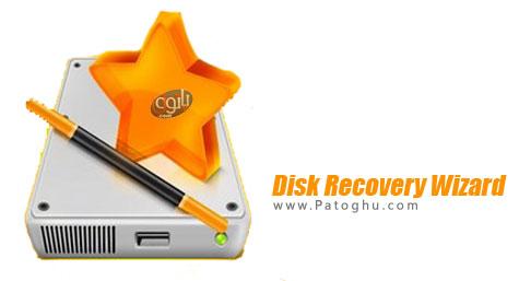بازیابی اطلاعات از کامپیوتر و فلش دیسک ها Disk Recovery Wizard 4.1.0