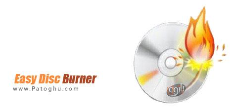 ابزار رایت آسان و قدرتمند CD و DVD با Easy Disc Burner 3.1.3.173