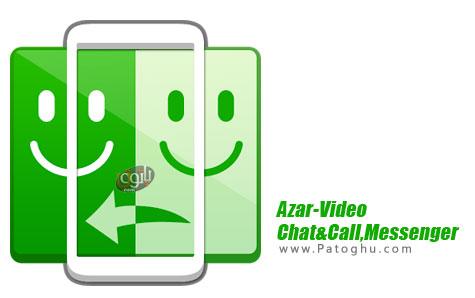 برقراری ارتباط سریع صوتی و تصویری در اندروید Azar-Video Chat&Call,Messenger 2.2.12