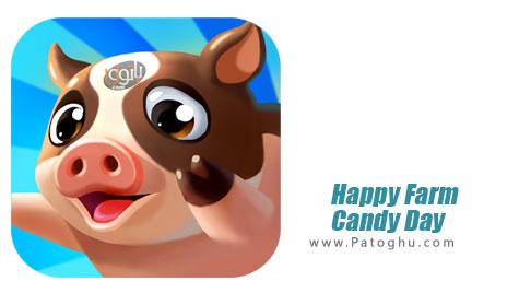 دانلود بازی محبوب مزرعه داری برای اندروید Happy Farm:Candy Day