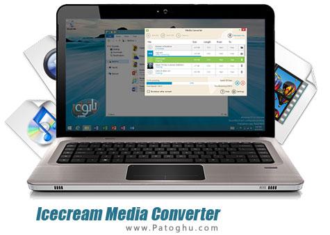 تبدیل فرمت های صوتی و تصویری Icecream Media Converter 1.03