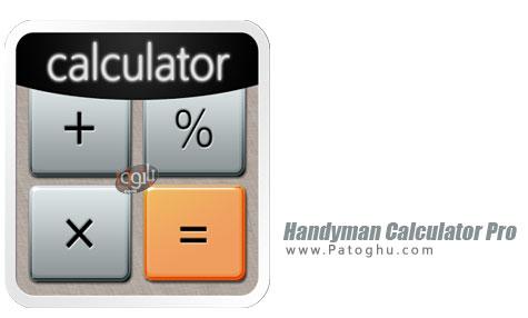 ماشین حساب قدرتمند مختص و مهندسان برای اندروید Handyman Calculator Pro v2.2.4