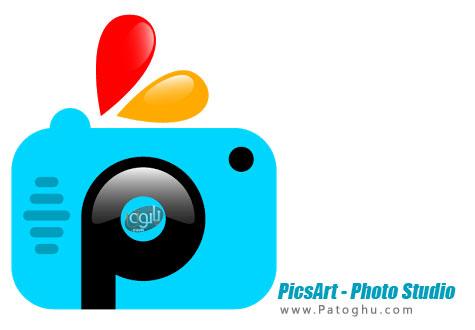 استودیوی کامل برای ویرایش عکس در اندروید PicsArt - Photo Studio v4.6.11