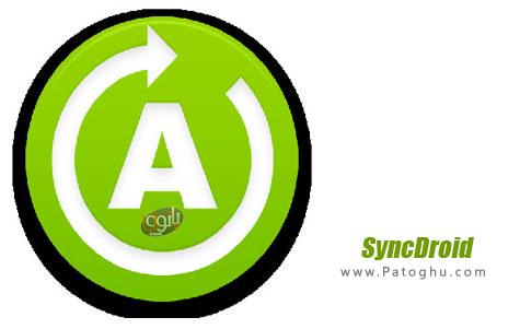 پشتیبان گیری از اندروید SyncDroid v1.2.5 Final
