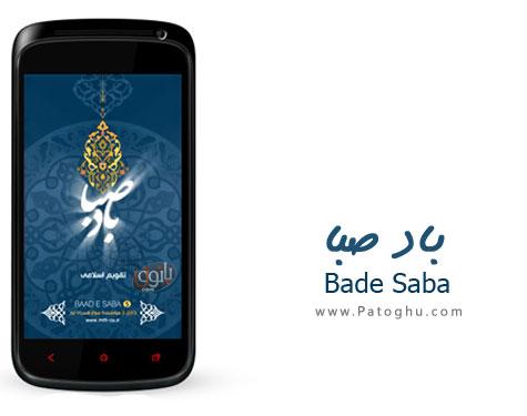 دانلود تقویم مذهبی و فارسی باد صبا برای اندروید Bade Saba v5.3.1