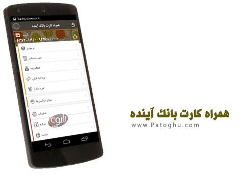 دانلود همراه کارت بانک آینده برای اندروید Ayandeh v1.30